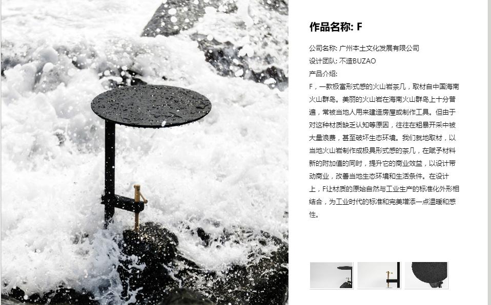 本期话题——2017金点奖石材家具作品