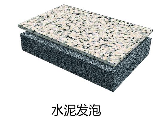 陶瓷板+水泥发泡