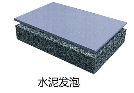 硅酸钙板+水泥发泡