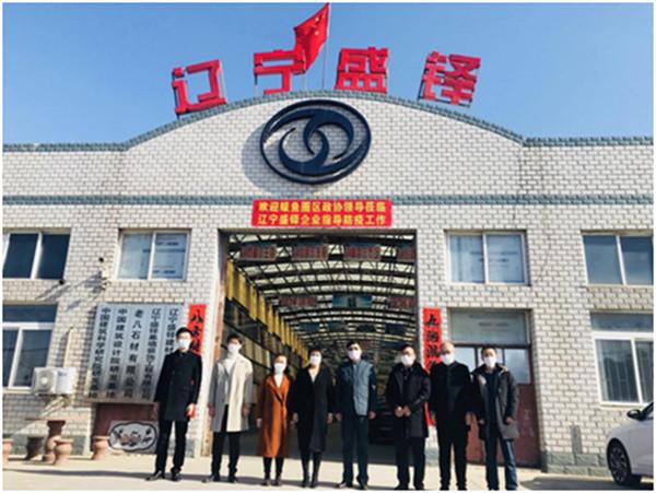 营口开发区政协走访慰问辽宁雷电竞app企业