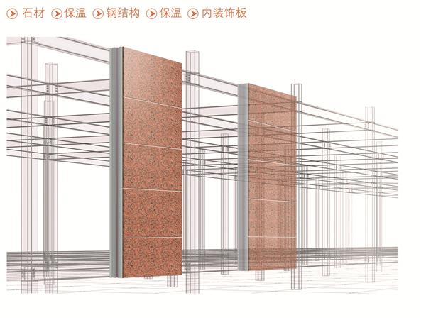 石材装配式墙板
