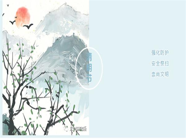 辽宁雷电竞app倡导大众清明节文明祭祀