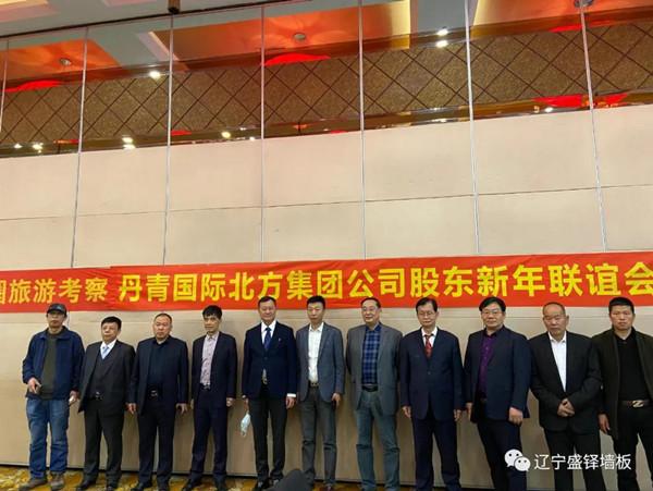 辽宁亚博yabo官方企业与丹青国际集团就旅游文化-保